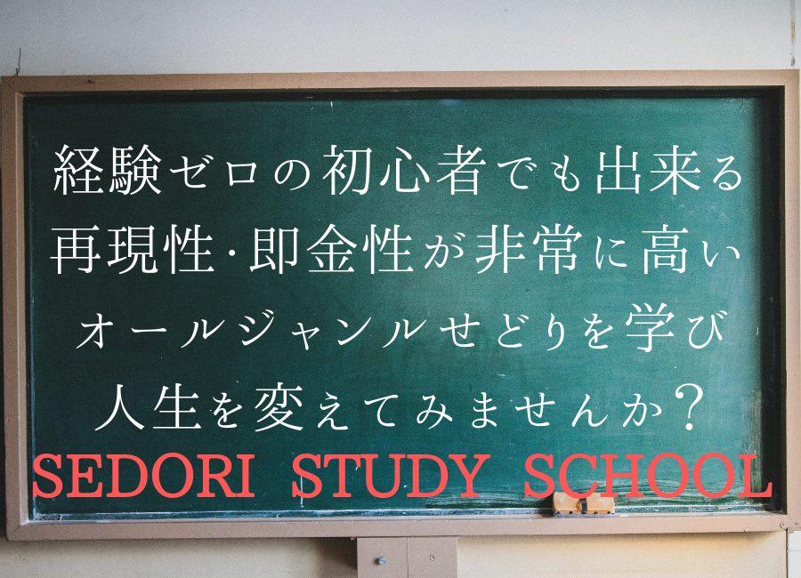 せどりスクール(Sedori-Study-School)